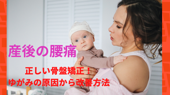産後の腰痛に骨盤矯正 骨盤のゆがみの原因〜改善方法を徹底解説
