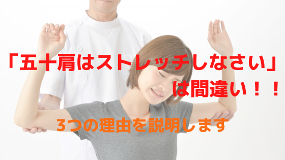 「五十肩はストレッチして予防しなさい」は間違い|3つの理由