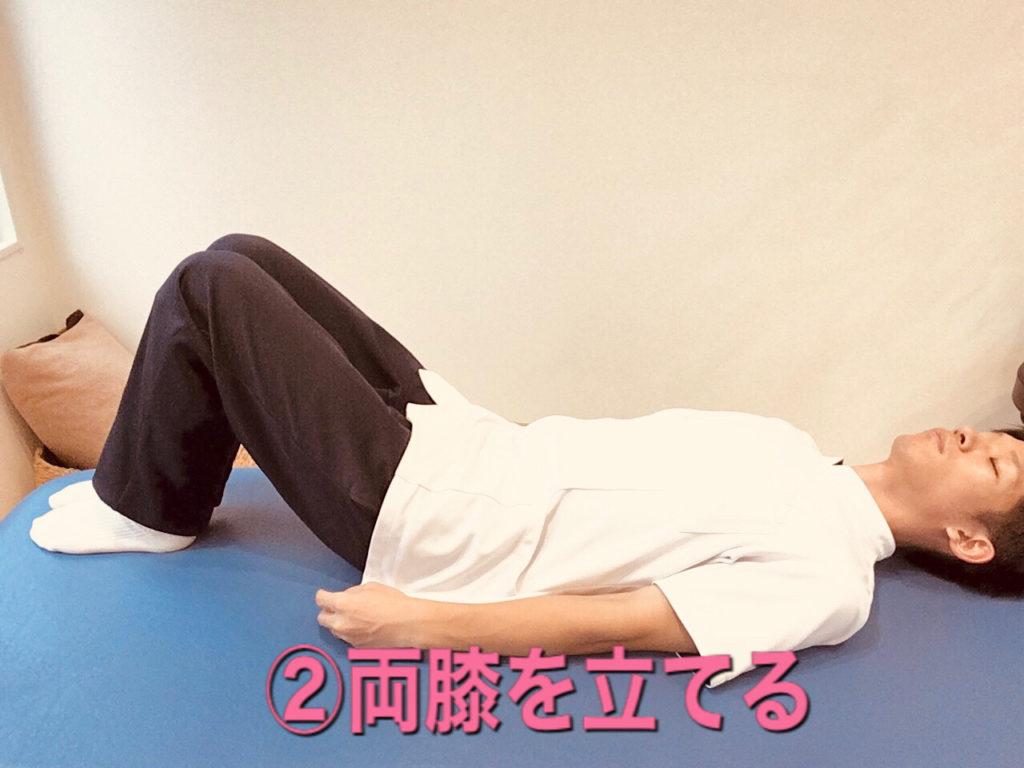 腹直筋離開:両膝を立てる