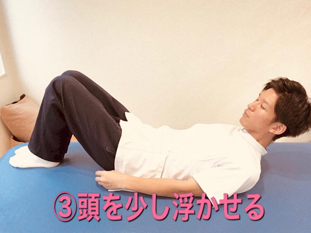 腹直筋離開:頭を少し浮かせる